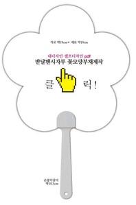 무료배송_상호칼라인쇄 / 팬시부채제작 / 꽃팬시부채 약1000개 / pp부채제작, 홍보부채제작
